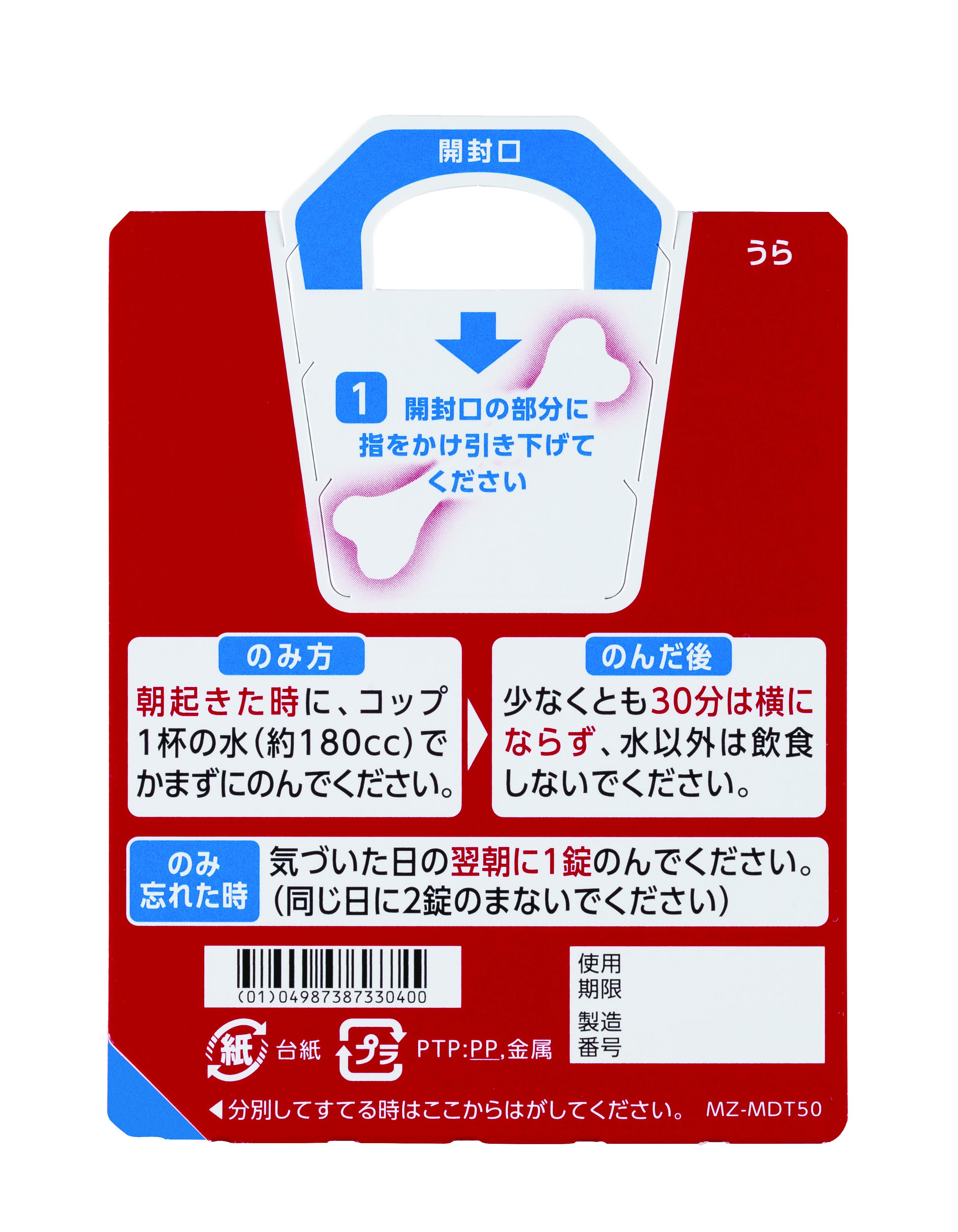 ミノドロン酸錠50mg「三笠」剤形写真_裏