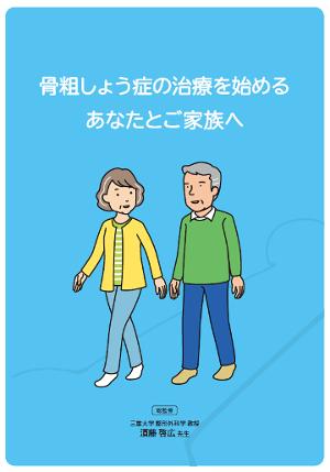 osteoporosis_Leaflet